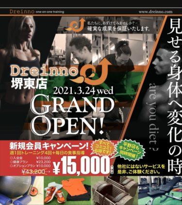 Dreinno堺東店、2021年3月24日GrandOpen!平野店も同時開催、新規ご入会キャンペーン。