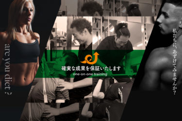マンツーマントレーニング、大阪、長居、堺東、ドリイノ。ダイエットやスポーツのためのトレーニングに。