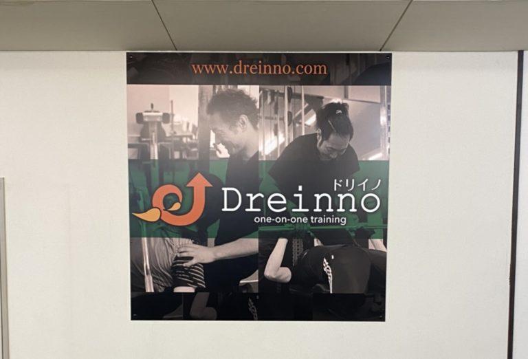 マンツーマントレーニングドリイノの体験トレーニング