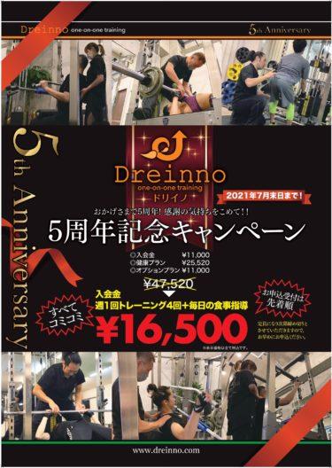 Dreinno5周年記念キャンペーン!7月1日〜7月31日まで